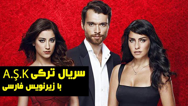Serial Farsi 1 TV