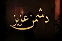 Akshaye Lo Rafte Dar Estakhr