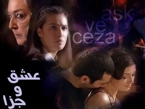 Eshgh Va Jaza / Love And Punishment