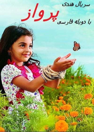 Serial Farsi 1 | Rachael Edwards