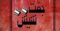 eshgho nefrat pmc
